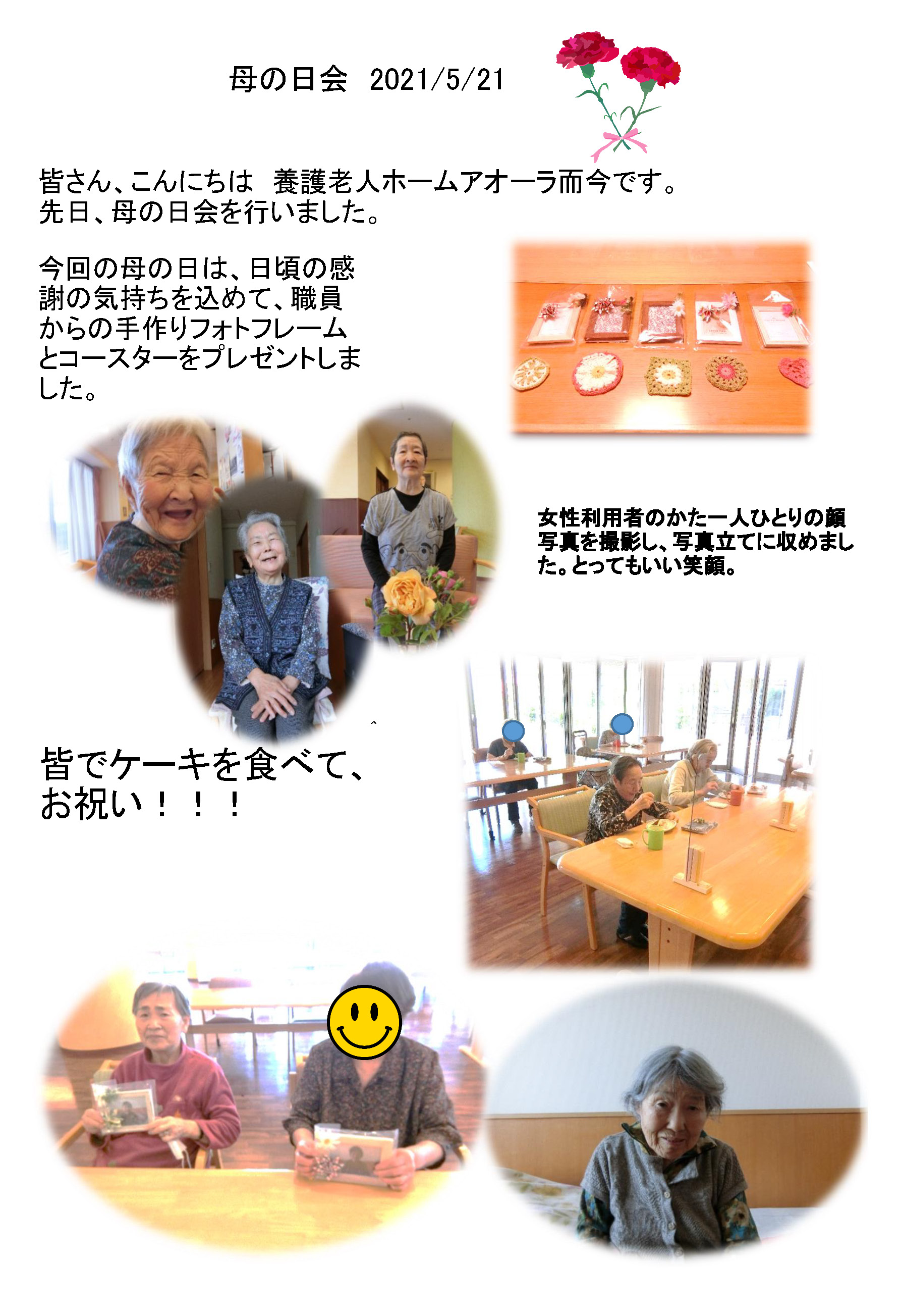 宇都宮市養護老人ホーム_ブログ、5月鯉のぼり