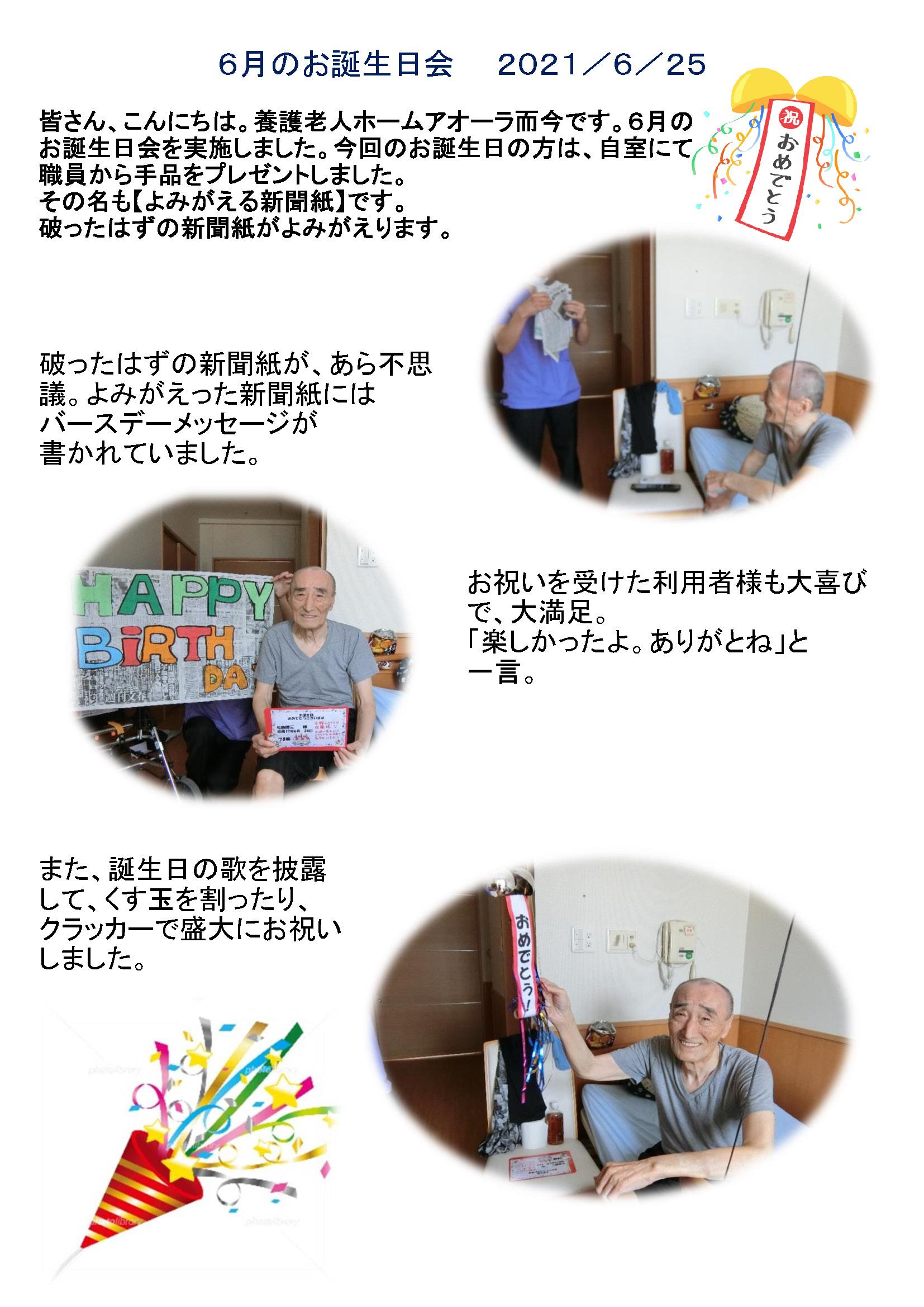 栃木県宇都宮市_養護老人ホーム_6月のブログ