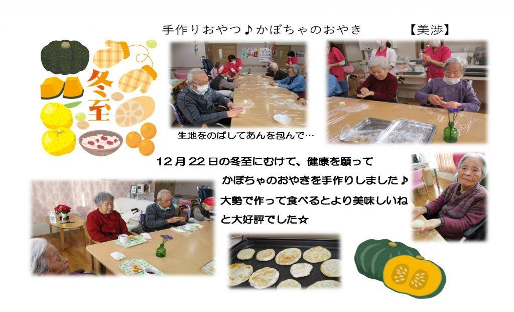 栃木県宇都宮市地域密着型特別養護老人ホーム20191216手作りおやつ