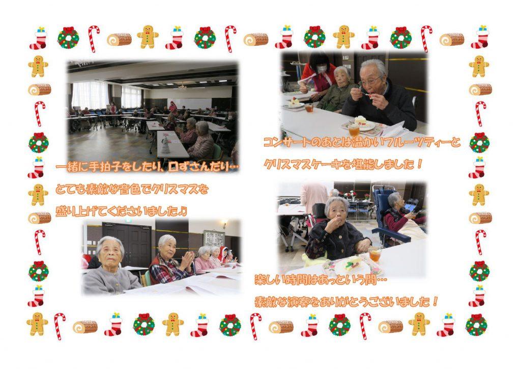 栃木県宇都宮市_地域密着型特別養護老人ホームクリスマス会_ページ_2