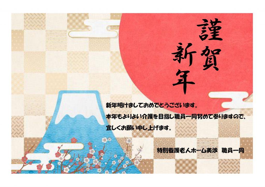 栃木県宇都宮市_地域密着型特別養護老人ホーム_新年のご挨拶