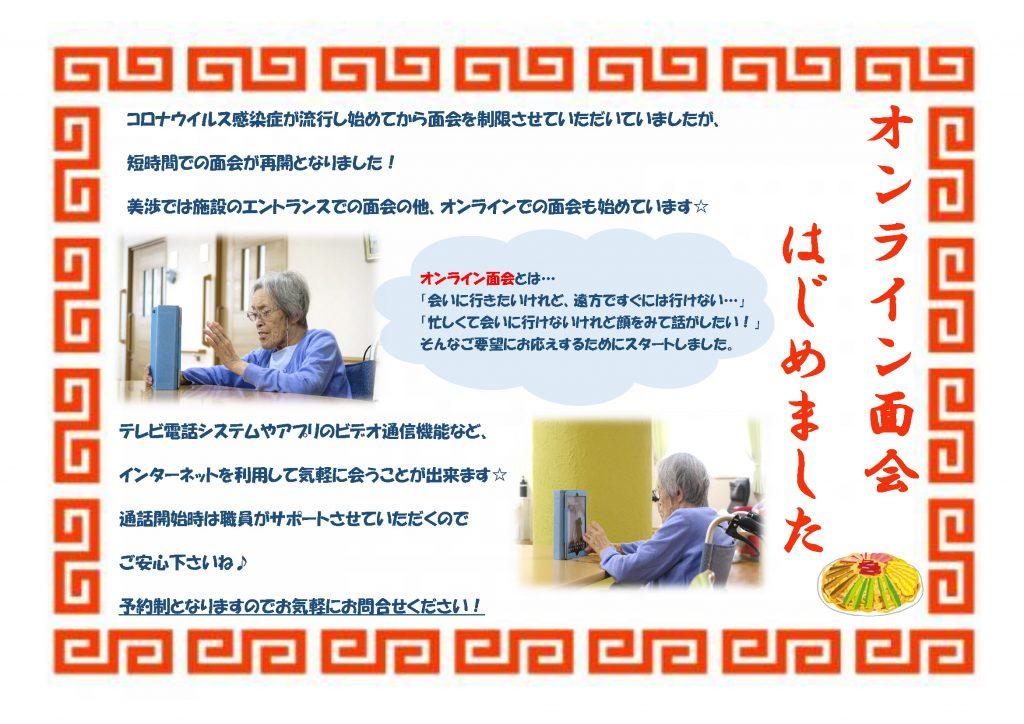 栃木県宇都宮市_地域密着型特別養護老人ホーム_オンライン面会