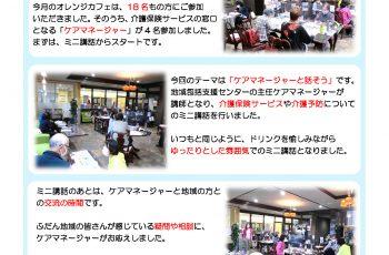 5月のオレンジカフェ