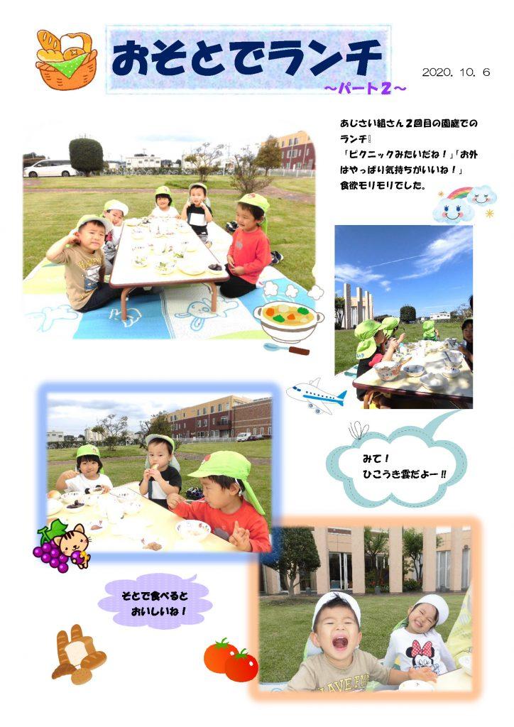 栃木県小規模保育園_おそとでランチ