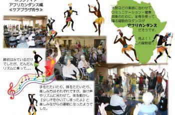 ボランティアアフリカンダンス編