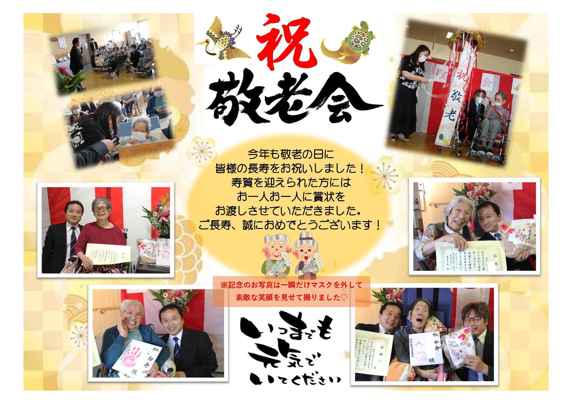 栃木県宇都宮市特別養護老人ホーム_プラザ敬老会20210921HP