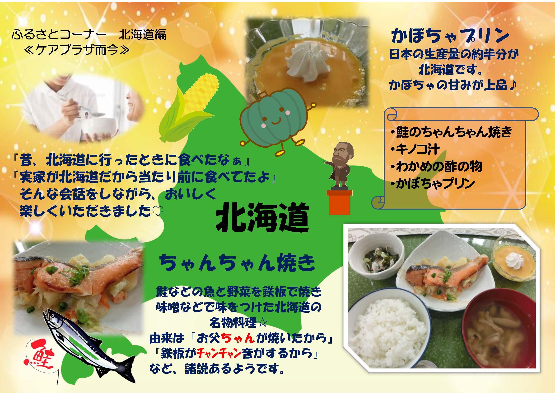 栃木県宇都宮市特別養護老人ホーム_20210928〇ふるさと北海道