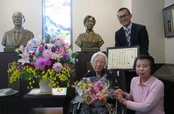 祝100歳のお祝い