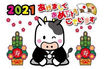 🎍新年祝賀会🎍 【R3.1.1】
